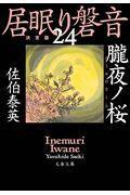 朧夜ノ桜の本
