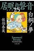 白桐ノ夢の本