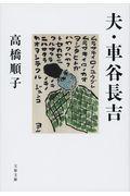 夫・車谷長吉の本
