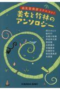 美女と竹林のアンソロジーの本