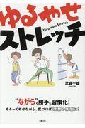 ゆるやせストレッチの本