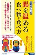 腸を温める食べ物・食べ方の本