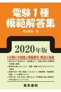 電験1種模範解答集 2020年版の本