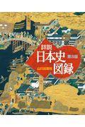 第8版 山川詳説日本史図録の本