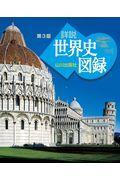 第3版 山川詳説世界史図録の本