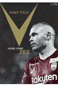 ヴィッセル神戸365の本