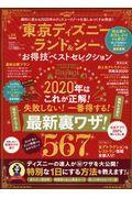 東京ディズニーランド&シーお得技ベストセレクションの本