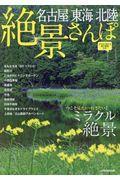 名古屋東海北陸絶景さんぽの本