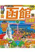 るるぶ函館 '21の本