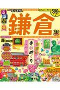 るるぶ鎌倉超ちいサイズ '21の本