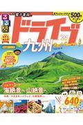 るるぶドライブ九州ベストコース '21の本