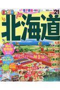 まっぷる北海道の本