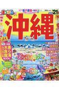 まっぷる沖縄 '21の本