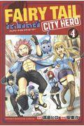 FAIRY TAIL CITY HERO 4の本