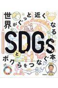 世界がぐっと近くなる SDGsとボクらをつなぐ本の本
