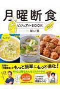 月曜断食ビジュアルBOOKの本