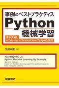 事例とベストプラクティスPython機械学習の本