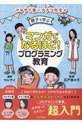 親子で学ぶプログラミング教育の本