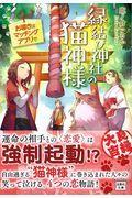 縁結び神社の猫神様の本