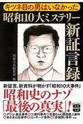 キツネ目の男はいなかった昭和10大ミステリー新証言録の本