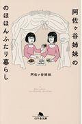 阿佐ヶ谷姉妹ののほほんふたり暮らしの本