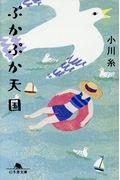 ぷかぷか天国の本