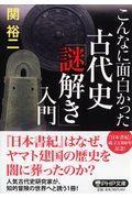 古代史「謎解き」入門の本