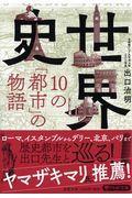 世界史・10の「都市」の物語の本