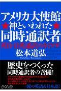 アメリカ大使館神といわれた同時通訳者の本