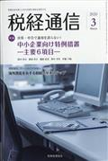 税経通信 2020年 03月号の本
