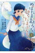 ぬばたまおろち、しらたまおろち 少女と妖魅の魔女学校 1の本
