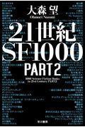 21世紀SF1000 PART2の本