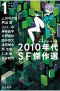 2010年代SF傑作選 1の本