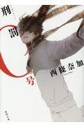 刑罰0号の本