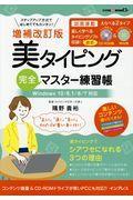 増補改訂版 美タイピング完全マスター練習帳の本