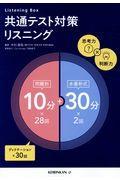 共通テスト対策リスニング10分(問題別)+30分(本番形式)の本