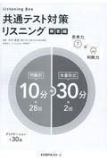 共通テスト対策リスニング10分(問題別)+30分(本番形式)解答編の本