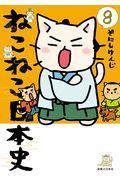 ねこねこ日本史 8の本
