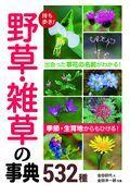 持ち歩き!野草・雑草の事典532種の本