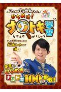 ひらめき王子松丸くんのひらめけ!ナゾトキ学習の本