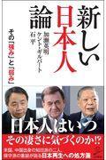 新しい日本人論の本