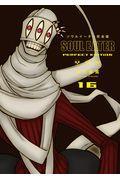 ソウルイーター完全版 16の本