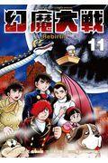 幻魔大戦Rebirth 11の本