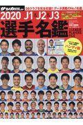 J1&J2&J3選手名鑑ハンディ版 2020の本