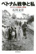 ベトナム戦争と私の本