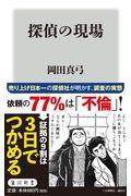 探偵の現場の本