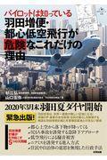 羽田増便・都心低空飛行が危険なこれだけの理由の本
