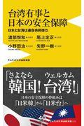 台湾有事と日本の安全保障の本