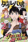 東京タラレバ娘シーズン2 2の本