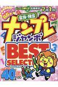 ナンプレジャンボベーシックBest Selection Vol.14の本